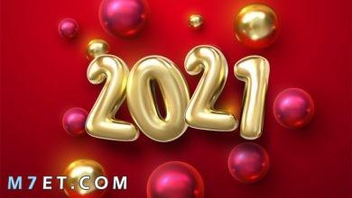 Photo of رسائل العام الجديد 2021 مسجات تهنئة قصيرة للتهنئة بكل الود والحب