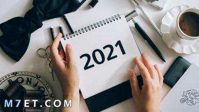 Photo of بطاقات العام الجديد جاهزة للطباعة والنسخ 2021