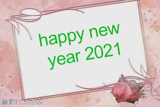 بطاقات العام الجديد جاهزة للطباعة والنسخ