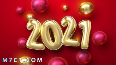 Photo of عبارات تهاني للعام الجديد 2021 لمشاركة الفرحة بين الجميع