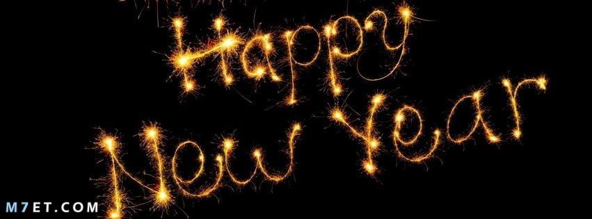 صور غلاف السنة الميلادية للفيس بوك