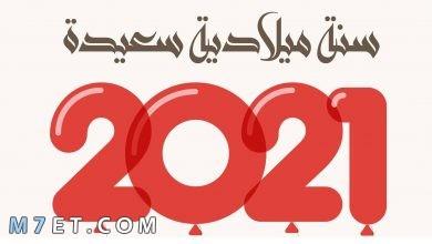 Photo of صور غلاف السنه الميلادية للفيس بوك والجوال 2021