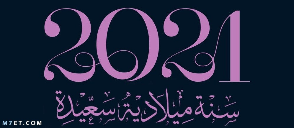 صور غلاف السنه الميلادية للفيس بوك والجوال 2021