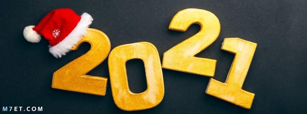 صور غلاف السنة الميلادية 2021