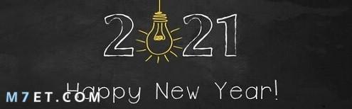 صور العام الجديد صور غلاف السنة الميلادية