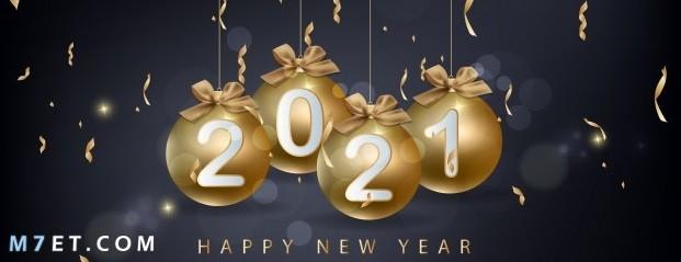 صور العام الجديد وصور غلاف السنة الميلادية