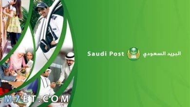 Photo of طريقة استلام شحنة من البريد السعودي في 7 خطوات فقط