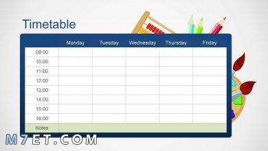 Photo of طريقة عمل جدول مدرسي جاهز للطباعة 2021