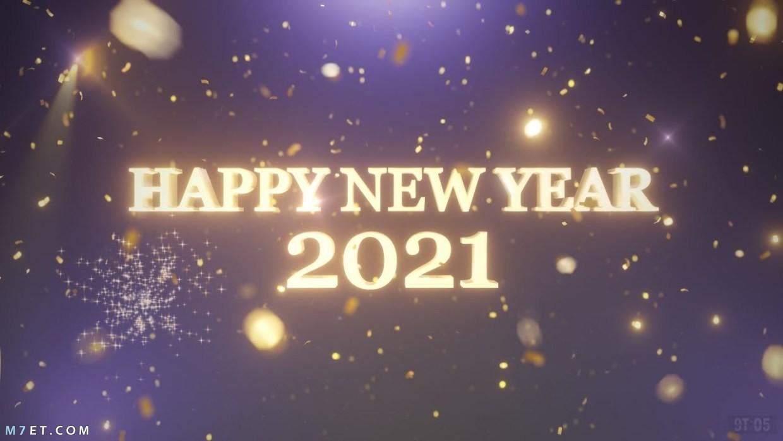 عبارات رأس السنة الميلادية 2021