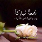 أجمل عبارات صباح الخير وجمعة مباركة