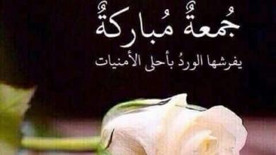 Photo of أجمل عبارات صباح الخير وجمعة مباركة
