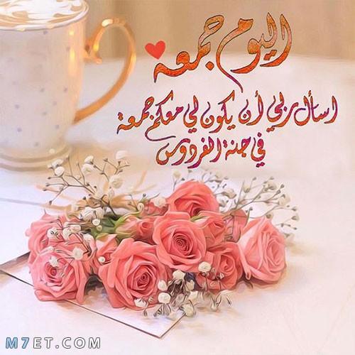 عبارات صباح الخير وجمعة مباركة