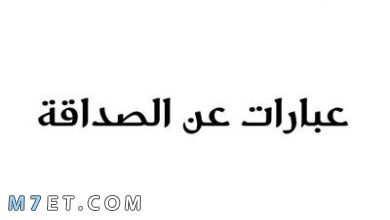 Photo of عبارات صداقة نابعة من قلب الصديق