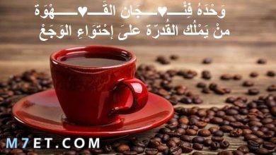 Photo of أجمل عبارات عن القهوة تجعلك تتلذذ بها