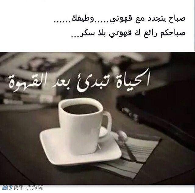 أجمل عبارات عن القهوة تجعلك تتلذذ بها