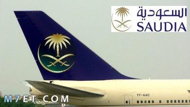 Photo of عرض الخطوط السعودية للطيران 2021