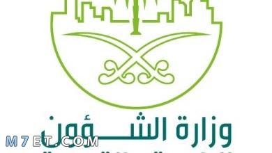 Photo of رابط استعلام عن مخالفات البلدية في السعودية 1442