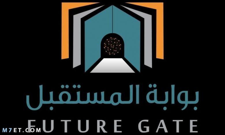 تسجيل الدخول بوابة المستقبل