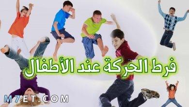 Photo of أبرز اسباب فرط الحركة عند الاطفال وطرق العلاج بالاعشاب