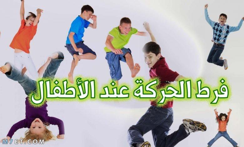 اسباب فرط الحركة عند الاطفال