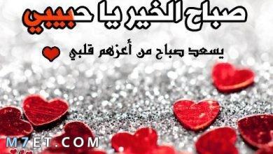 Photo of كلمات صباح الخير يا حبيبي رومانسية من القلب للقلب