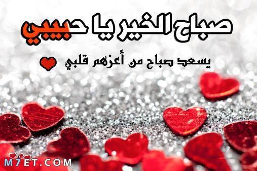 حبيبى صباح الخير اجمل صور 9