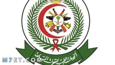 Photo of مجمع الملك فهد الطبي العسكري بالظهران مواعيد الحجز الجديدة 1442