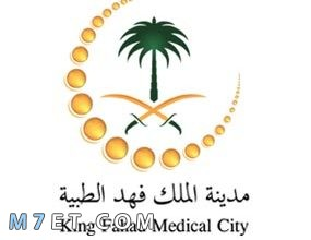 Photo of مجمع الملك فهد الطبي: طريقة الحجز إلكترونيا و 13 خدمة مميزة من قبل المجمع