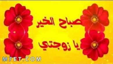 Photo of مسجات صباح الخير زوجتي رومانسية للتعبير عن حبك بكل صدق