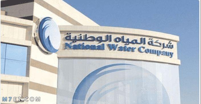 معرفة رقم حساب فاتورة المياه من رقم العداد