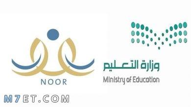 Photo of نتائج الطلاب نظام نور برقم الهوية أو السجل المدني عبر الموقع الرسمي الآن بالخطوات