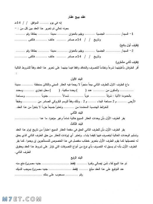نموذج عقد عمل سعودي 2021 اهم بنود وقواعد عقد العمل