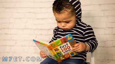Photo of هل تعلم للأطفال : 10 معلومات عامة مفيدة للأطفال