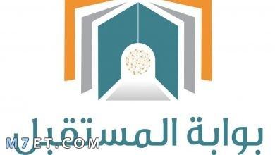 Photo of طريقة التسجيل في بوابة المستقبل للمعلمين والطالب