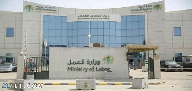 وزارة العمل الخدمات الالكترونية رخصة عمل