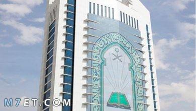 Photo of وظائف وزارة الشؤون الاسلامية | اهم 8 شروط للتقديم في الوظائف ورابط التقديم