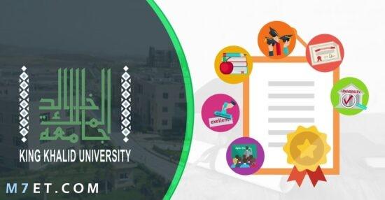 جامعة الملك خالد البلاك بورد