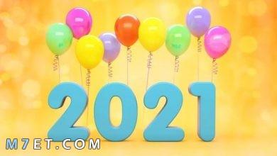 Photo of أجمل صور العام الجديد 2021