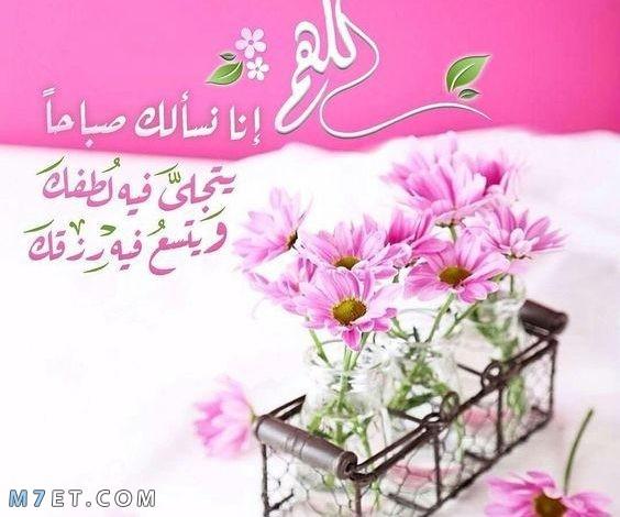 صباحيات صباح الخير دعاء 14