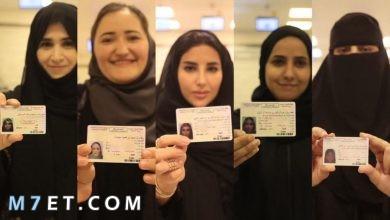 Photo of طريقة حجز موعد رخصة قيادة للنساء | 9 شروط يجب توافرها للحصول على رخصة القيادة