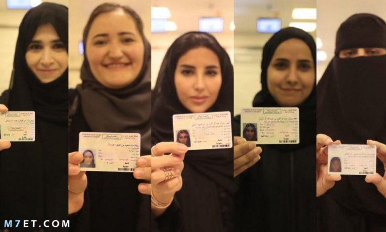 حجز موعد رخصة قيادة للنساء
