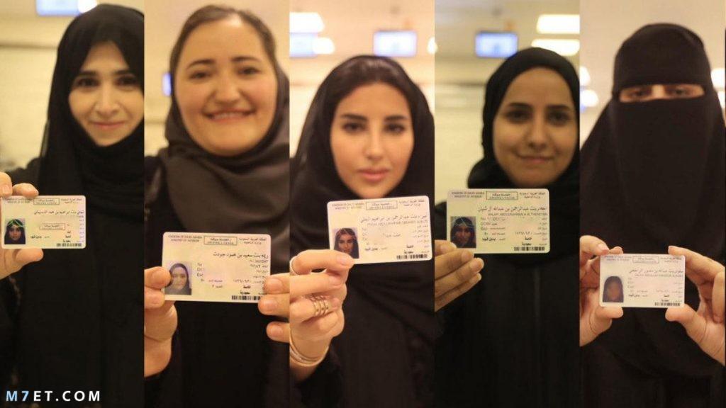 طريقة حجز موعد رخصة قيادة للنساء | 9 شروط يجب توافرها ...