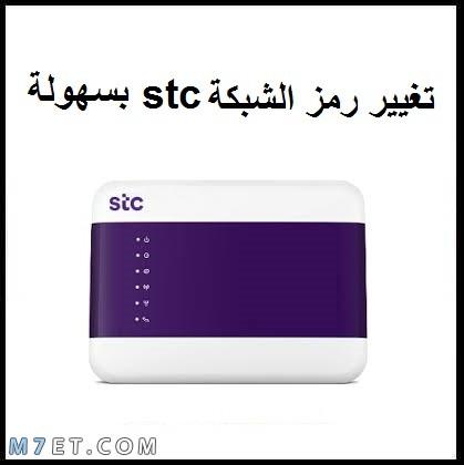 تغير الباسورد Stc بطريقة سهلة وسريعة