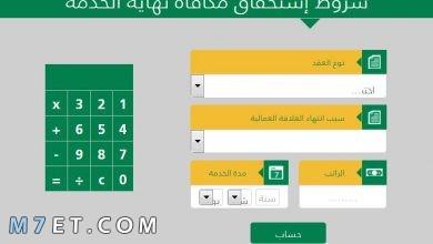Photo of برنامج حساب نهاية الخدمة والمعاش التقاعدي طبقا لنظام العمل السعودي 1442