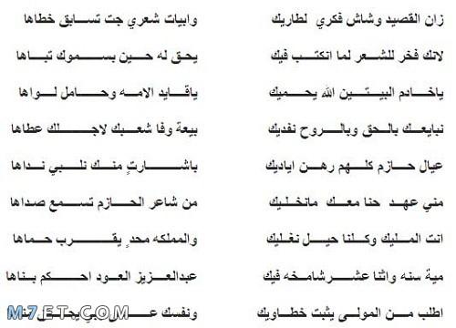 قصيدة عن اليوم الوطني