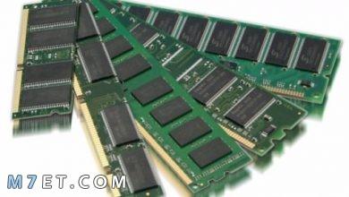 Photo of أشهر انواع ذاكرة الرام وابرز 6 فوائد للرام