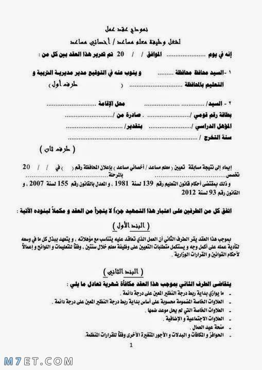 صيغة عقد عمل سعودي