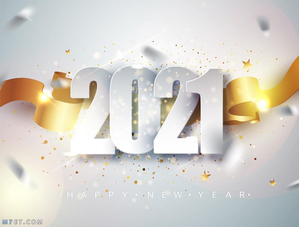 صور سنة جديدة سعيدة 2021
