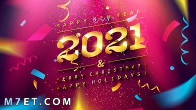 Photo of سنة جديدة سعيدة 2021 happy new year