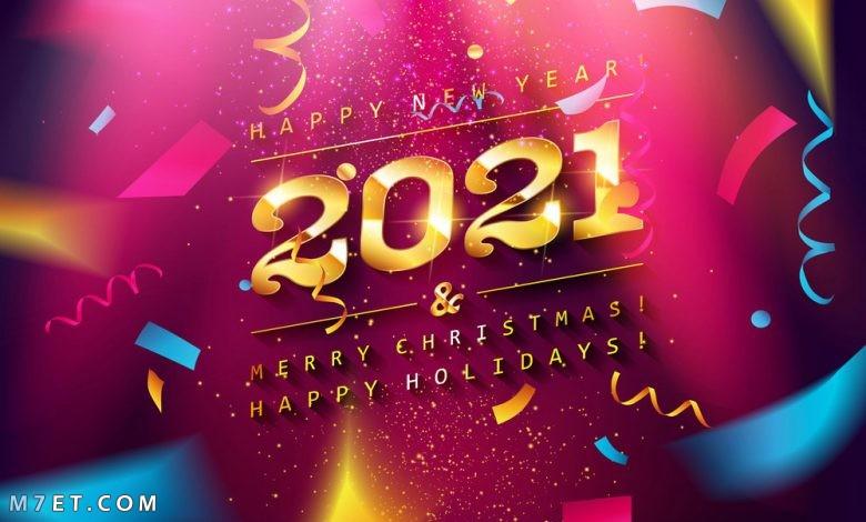 سنة جديدة سعيدة